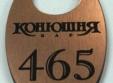 Гардероб Фаворит - Гардеробные номерки